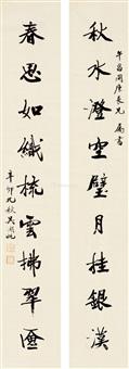 书法对联 镜片 纸本 by wu hufan