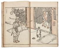kaido sôga - croquis et poèmes comiques sur la route (bk) by bumpo kawamura