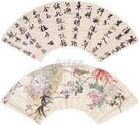 untitled by ye gongchuo and wang shizi