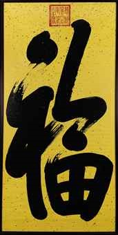 running script calligraphy, fu character by empress dowager cixi