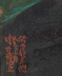 inogashira kissho pond by shiko munakata