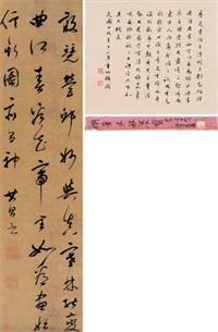 草书七言诗 (+ shitang, smllr) by dong qichang