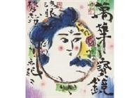 princess with circle window by shiko munakata
