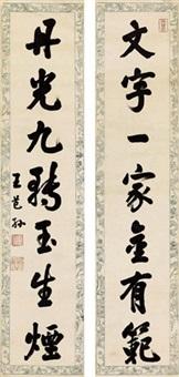 行书七言联 立轴 水墨印笺 (couplet) by wang qisun