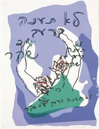 untitled (from ten commandments) by judy rifka