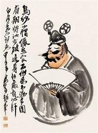 不倒翁 by huang zhou