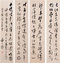 草书东坡词 (4 works) by liang hancao