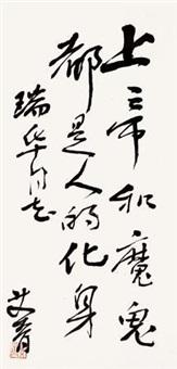 行书 镜片 纸本 by ai qing