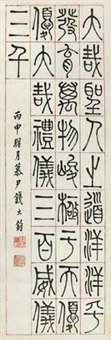 篆书 (callligraphy) by qian dajun
