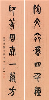 篆书七言联 (calligraphy) (couplet) by chen jieqi