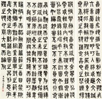 篆书 四屏屏轴 纸本 (in 4 parts) by deng erya