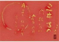calligraphy by yuki ogura
