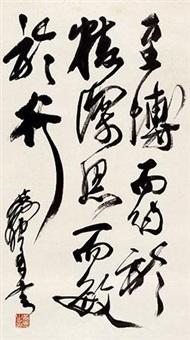 行书格言 by huang zhou