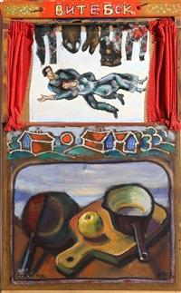 puppet theatre by konstantin bokov