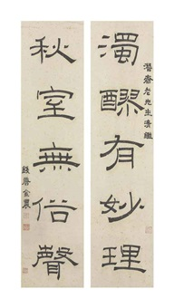 five-character couplet in clerical script by jin nong