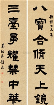 隶书七言联 (calligraphy in official script) (couplet) by liu fu