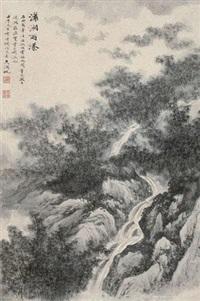 满湘雨瀑 by wu hufan