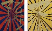 untitled (scarlet lake and indigo blue butterfly 826); and untitled (canary yellow and black butterfly 830) (2 works) by mark grotjahn and takashi murakami