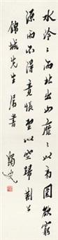 行书 by ma yifu