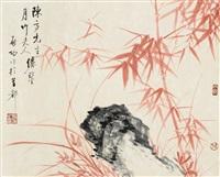 竹石图 by qi gong