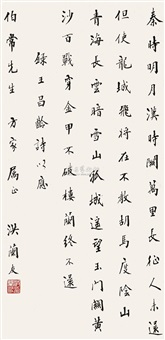 calligraphy by hong lanyou