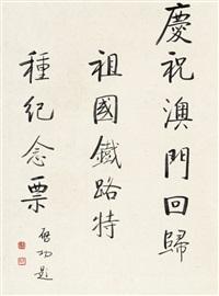 纪念票题字 by qi gong