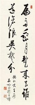 行书王维诗 by qi gong