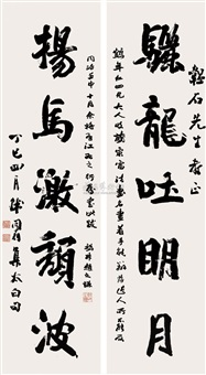 running script (couplet) by qian guojun