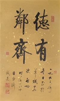 """书法""""德有邻斋"""" by qi gong"""