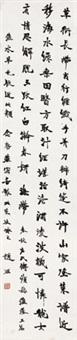 书法 by zhao xi