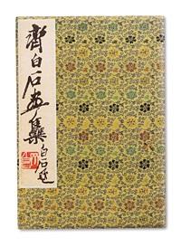 齐白石画集 (a book of woodblock prints) by qi baishi