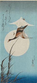 zwei wildgänse im flug vor dem vollmond und schilf by katsushika hokusai