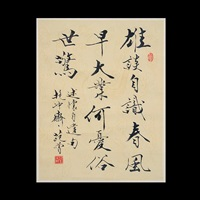 calligraphy by fan zeng