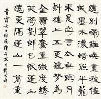 书法 (in 4 parts) by qian juntao