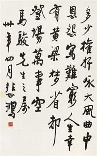 行书 by xu beihong