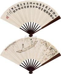 figure, seal script calligraphy by fu baoshi and qi yanming