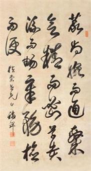 行书 by ma fuxiang