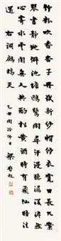 行书 朱敦儒词 by liang qichao