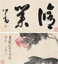 """红荷 草书""""修业"""" (2 works) by pu ru"""
