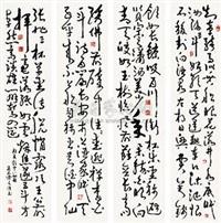 杜甫 饮中八仙歌 (4 works) by you wenhao