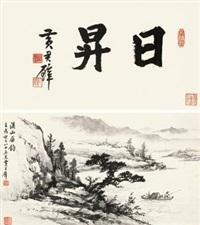"""溪山垂钓 楷书""""日升"""" (2 works) by huang junbi"""