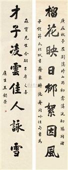 calligraphy (couplet) by wang herong
