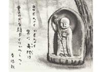 jizo by akira akizuki