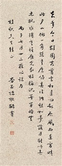 calligraphy by chen xiezhi