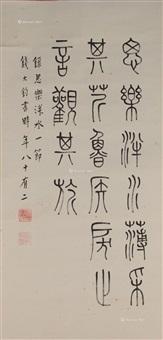 书法 立轴 纸本 by qian dajun