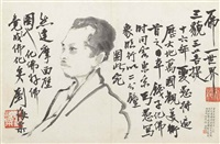 portrait of qian huafo by liu haisu