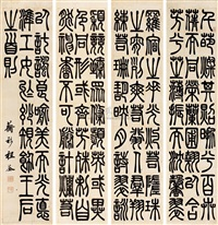 calligraphy in seal character (in 2 parts)(pair) by cheng quan
