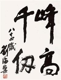书法 by liu haisu