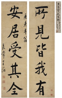 楷书 五言联 (couplet) by wang shu
