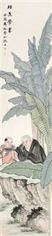 种蕉学书图 by ma dai